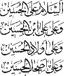 السلام علي الحسين و علي...