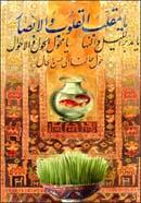 کارت پستال عيد نوروز - Postal Card for Nowruz